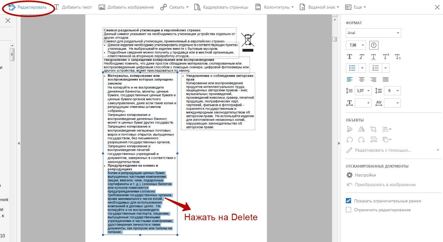Удаление текста в PDF