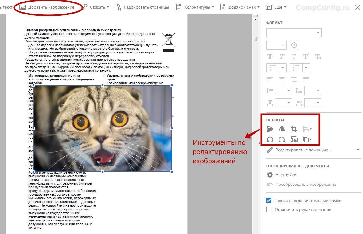 Редактирование изображений в Adobe Acrobat