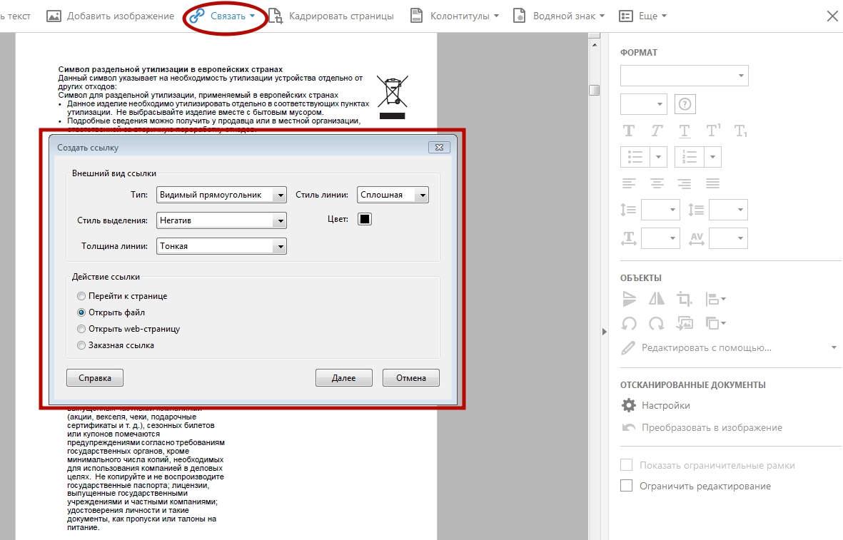 Создание ссылки в Adobe Acrobat