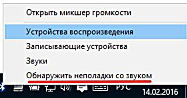 Обнаружение неполадок со звуков в Windows 10