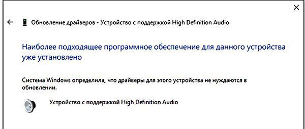 Устройство с поддержкой HDA
