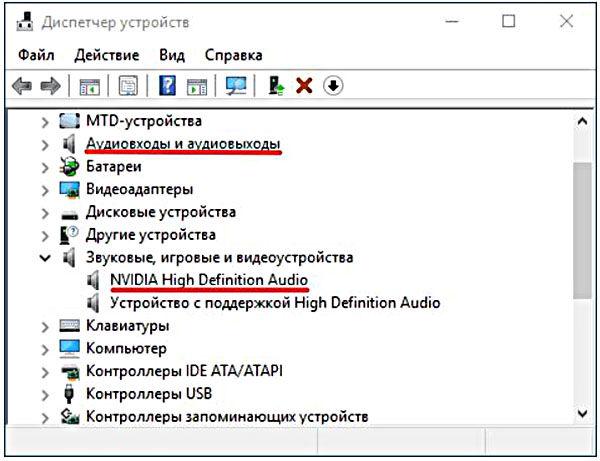 Аудиоустройства в диспетчере задач