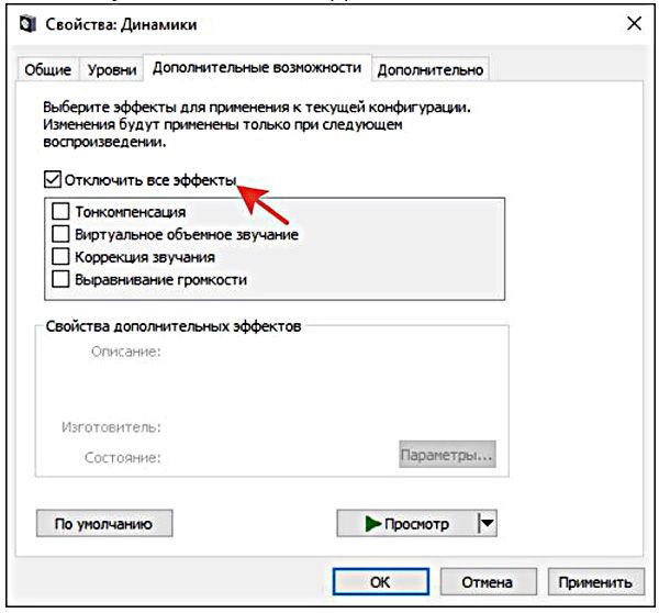 Отключение звуковых эффектов в Windows 10