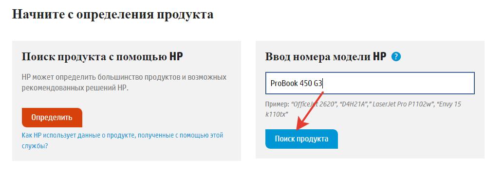 Ввод номера модели HP