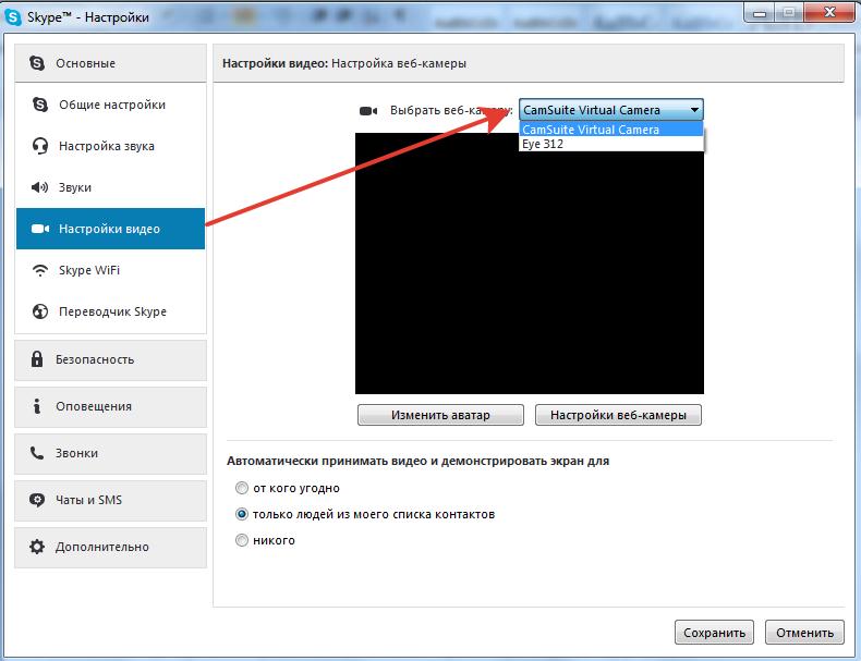 Выбор веб камеры в скайп
