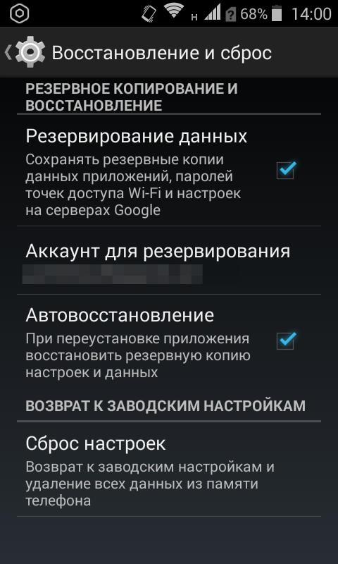 настройка резервирования данных на android