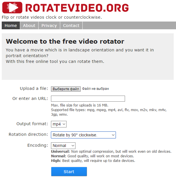 Сервис Online Video Rotator