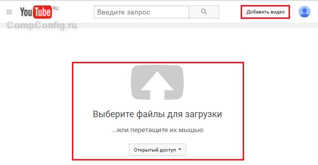 добавляем видео в youtube