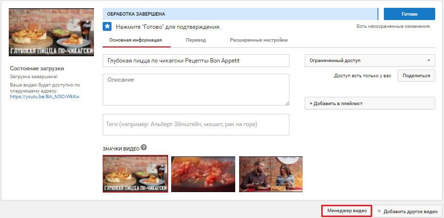 кнопка менеджер видео
