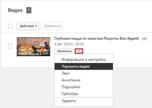 улучшение видео в youtube