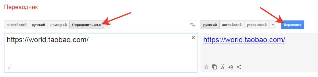 перевод сайта в google translate