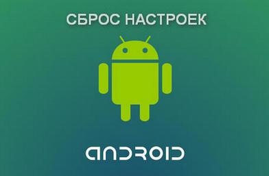 sbros-nastroek-android