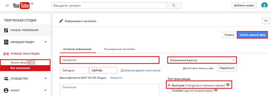 параметры прямой трансляции youtube