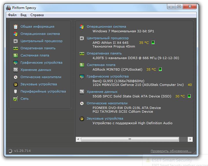 просмотр характеристик компьютера