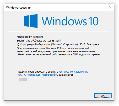версия windows 10