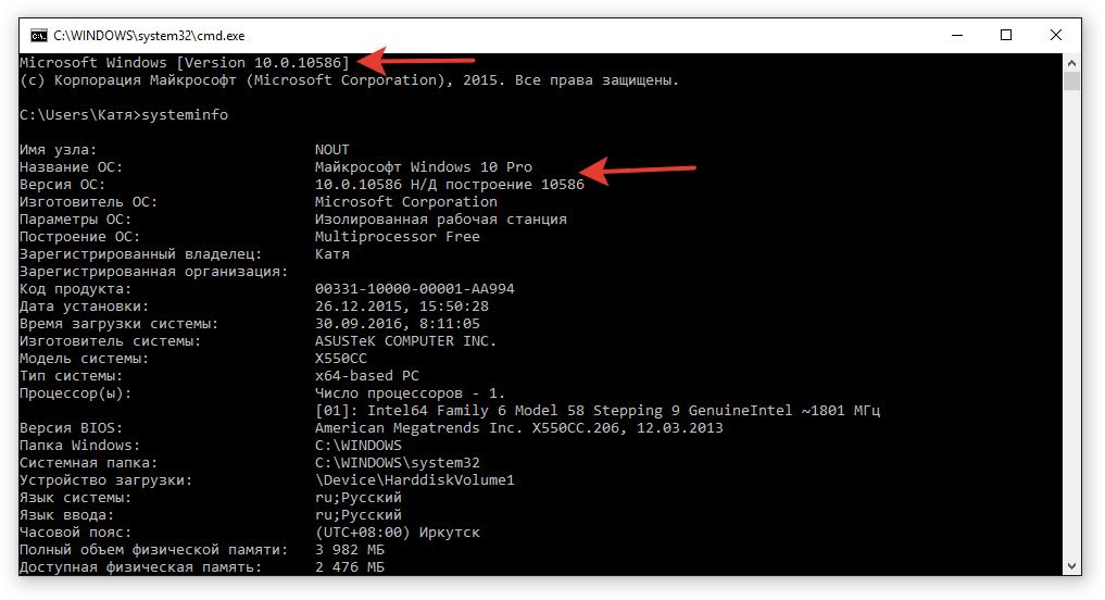 параметры через systeminfo