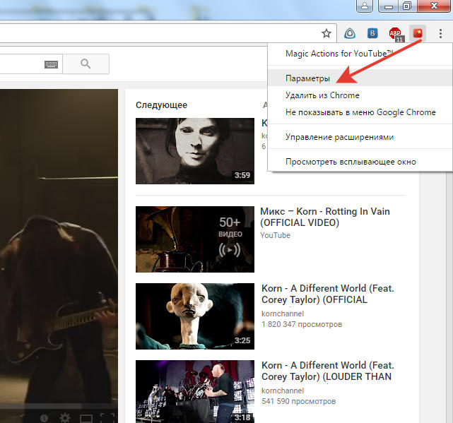 плагин Magic Actions for YouTube