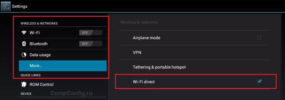 wi-fi-direct на смартфоне