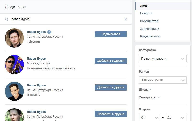 выбор параметров вконтакте