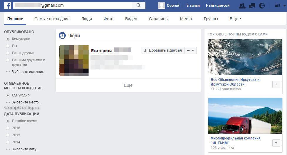 ищите друзей по e-mail в facebook