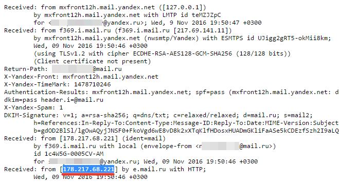 ip-адрес отравителя письма