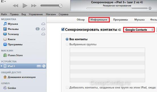 перенос контактов в iTunes
