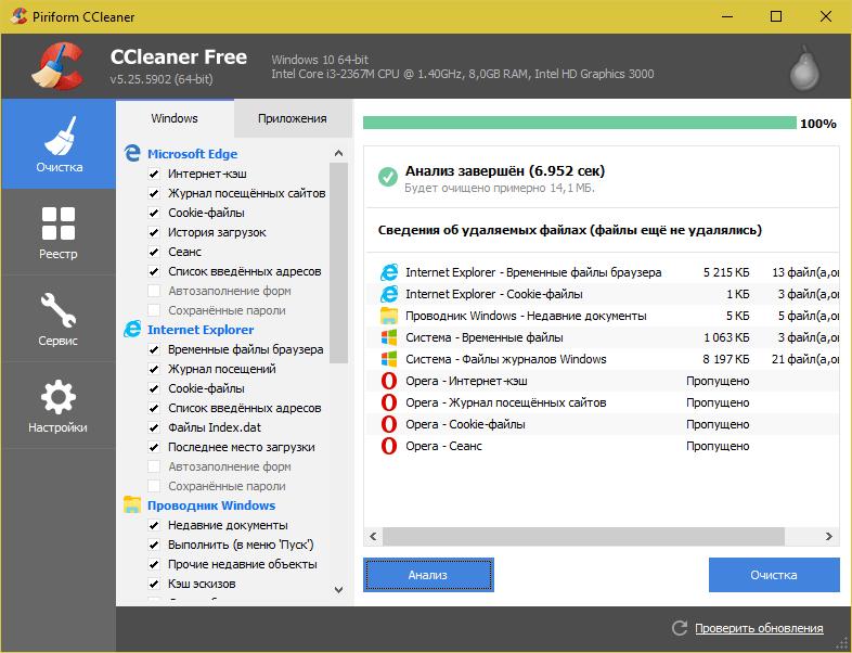 очистка CCleaner