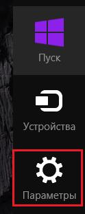 параметры windows 8