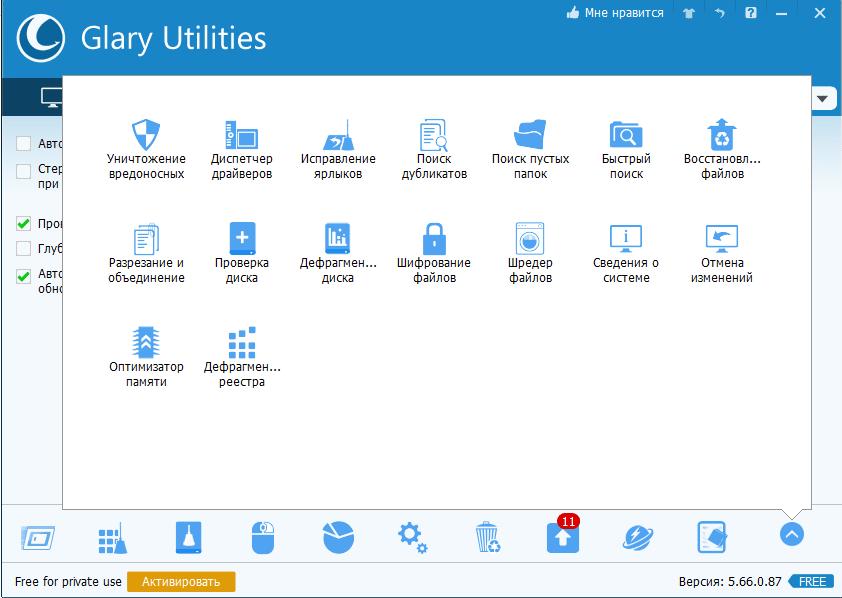 бесплатное приложение Glary Utilities Free