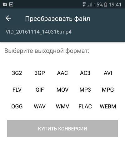 форматы для конвертирования видео