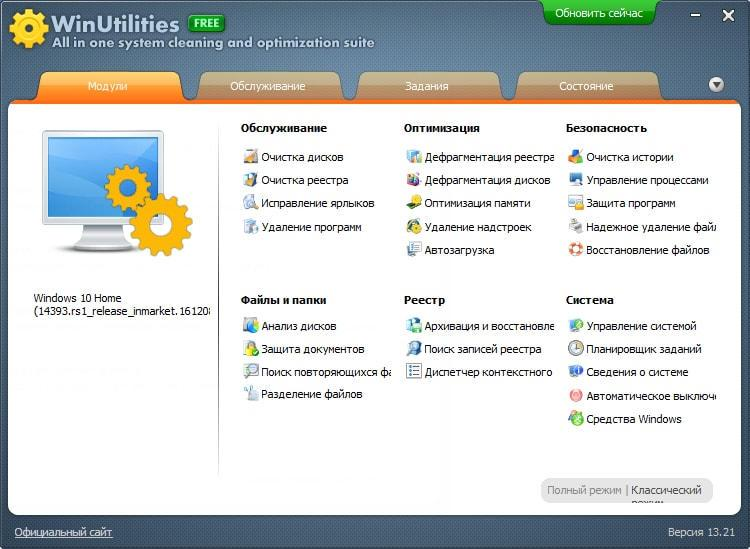 модули WinUtilities Free