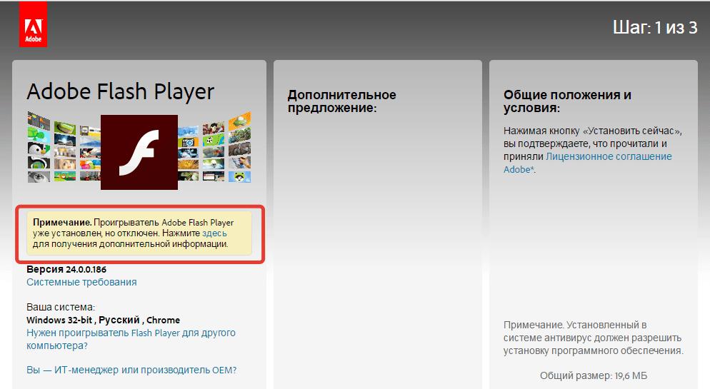 Adobe Flash Player отключен