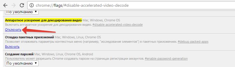 отключение аппаратного ускорения для декодирования видео