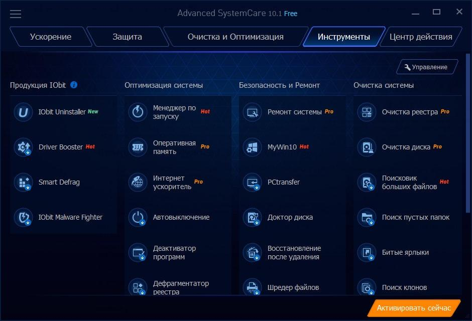 инструменты Advanced System Care Free