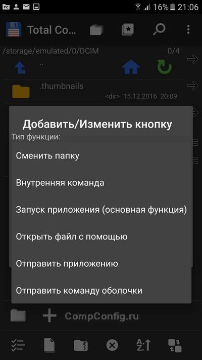 добавление и изменение кнопок