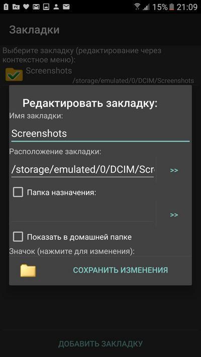 редактирование закладки