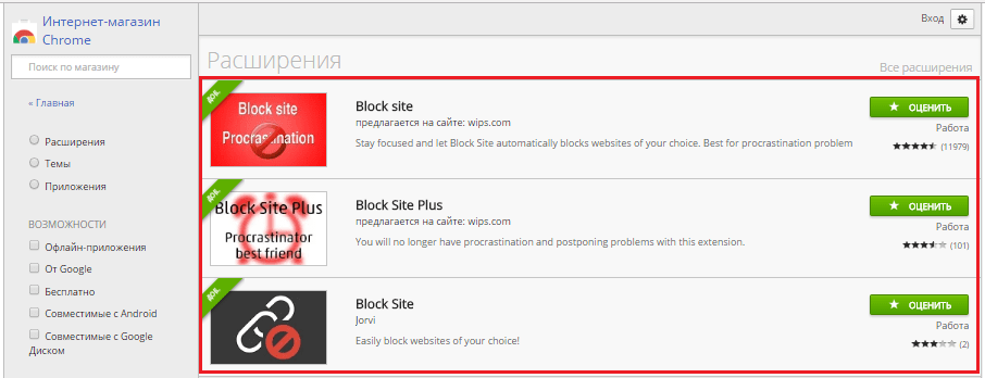 расширения Block Site