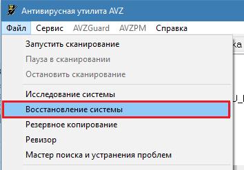 запуск восстановления системы в AVZ