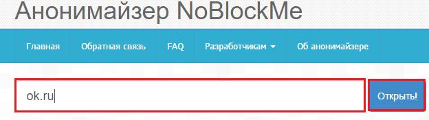 анонимайзер noblockme
