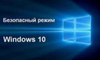 запуск безопасного режима Windows 10