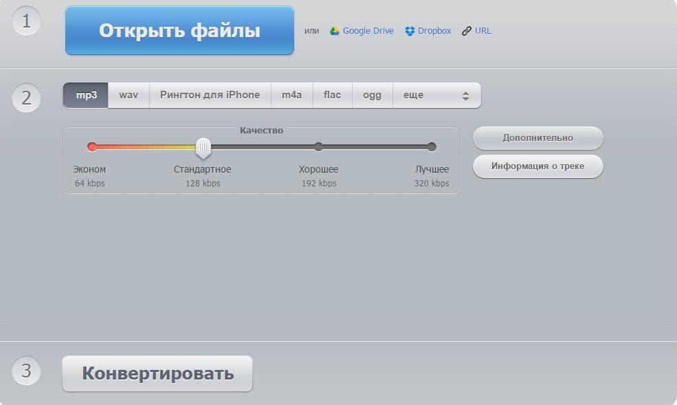 онлайн аудио конвертер