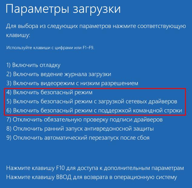 варианты загрузки Windows 10