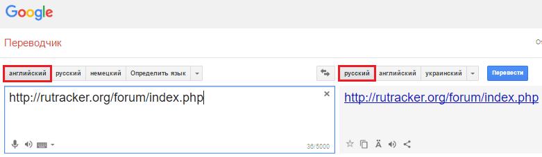 перевод сайта в google
