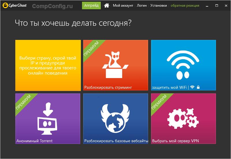 программа CyberGhost 6