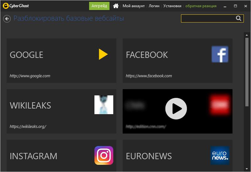 разблокировка популярных веб-сайтов