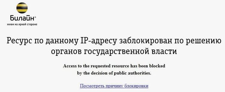 ресурс по данному ip-адресу заблокирован билайн