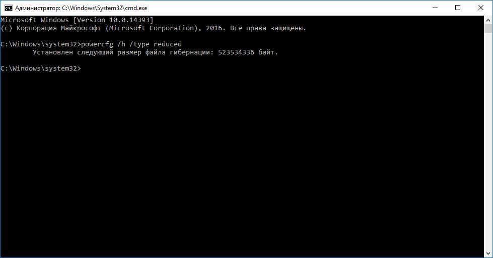 уменьшение файла hiberfil.sys