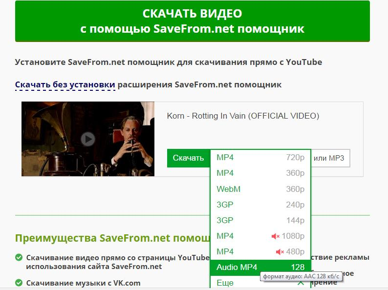 выбор Audio MP4 в youtube