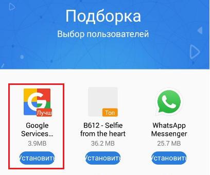 значек Google Services
