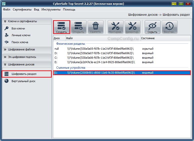 указание флешки для установки пароля в CyberSafe Top Secret